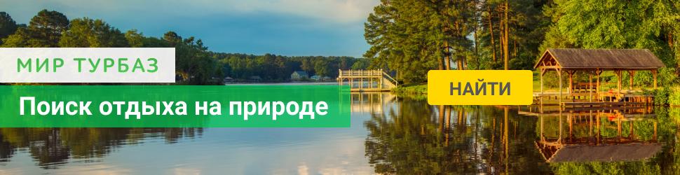 Каталог баз отдыха по регионам России